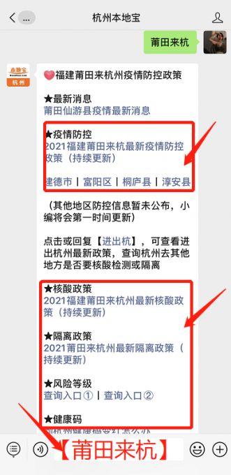 2022莆田低风险来杭州需要核酸检测吗?