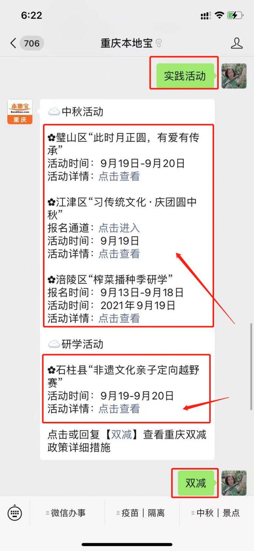 2022重庆中秋亲子活动汇总(含各个区)