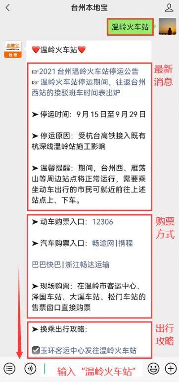 9月15-29日台州玉环至温岭火车站班线暂时停运