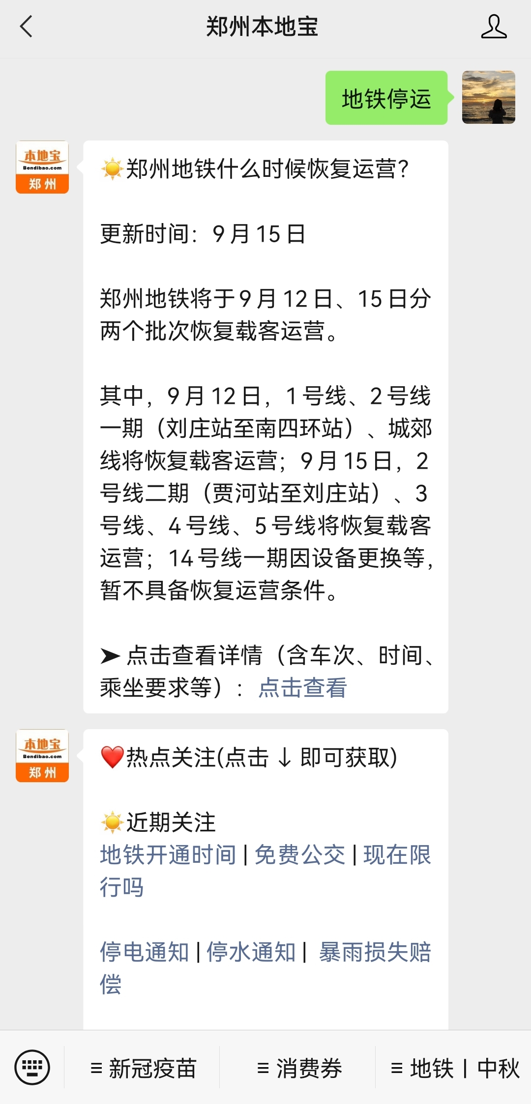 郑州地铁9月12日起分批恢复运营