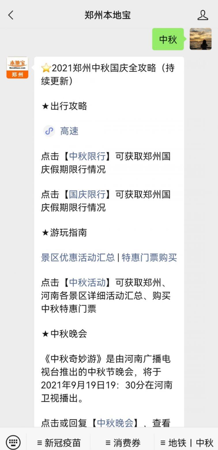 2022中秋节后交通拥堵情况预测