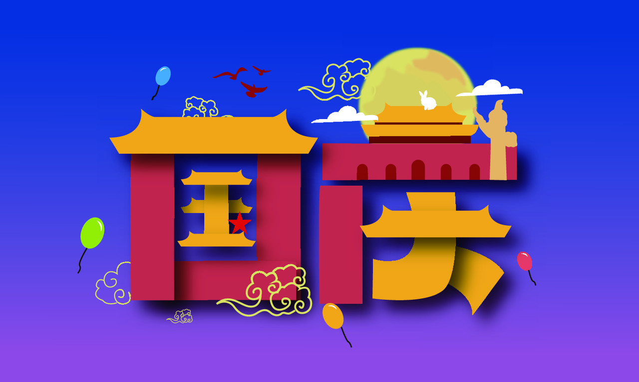 2021台州国庆攻略
