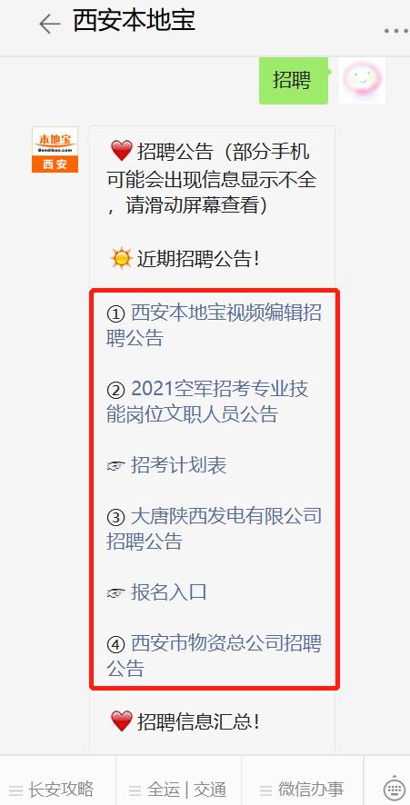 2022陕西国防工业技师学院招聘公告