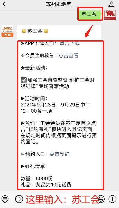 苏工会会员有礼活动题库+答案(不断更新)