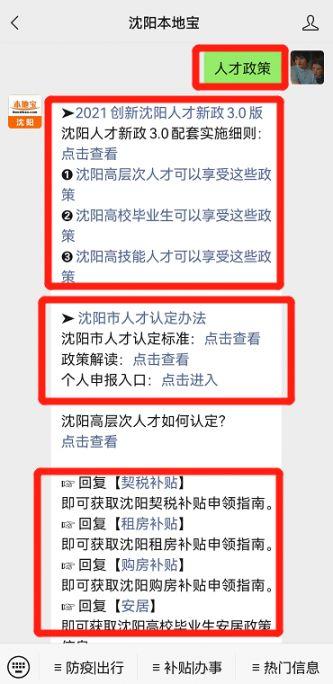 2022沈阳人才认定方法+流程(个人申报+自主认定)