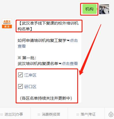 江汉区2022年秋季准予线下复课的校外培训机构名单