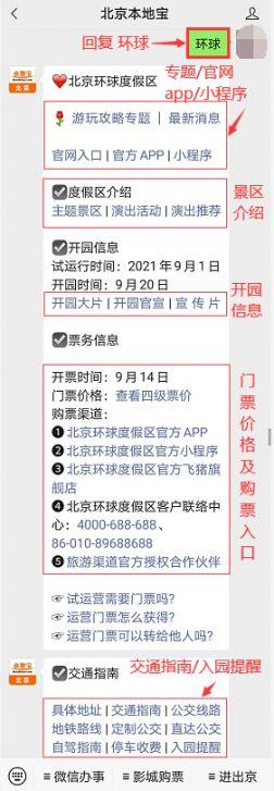 北京环球度假区门票怎么买?