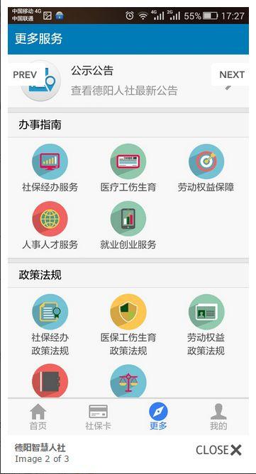 德阳社保APP客户端操作详细流程