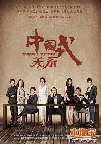 电视剧中国式关系剧情介绍(1-36集)大结局