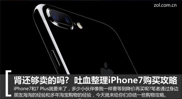 剁手姿势大全:吐血整理苹果iPhone7购买攻略