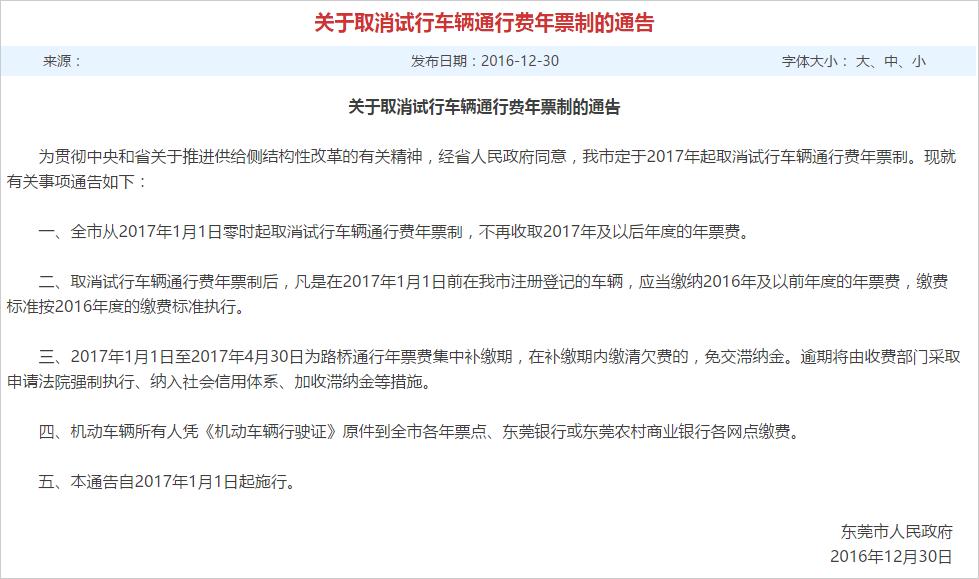1月1日起东莞年票取消:欠费车主需补缴年票费
