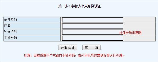 东莞社保查询密码是什么(附社保查询密码设定流程)