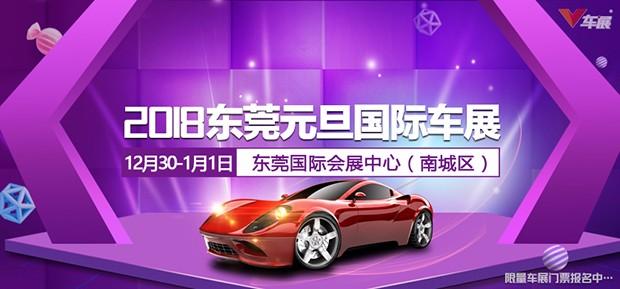 2018东莞元旦国际车展来袭,老地方见
