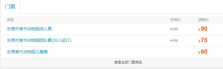 东莞寮步香市动物园的门票价格是多少
