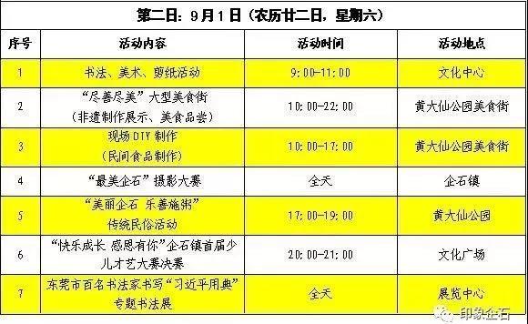 2018东莞企石黄大仙庙会(节目单+交通指南+绕行路线)