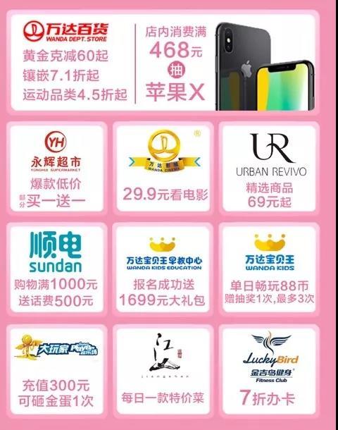 2018东莞东城万达国庆活动一览
