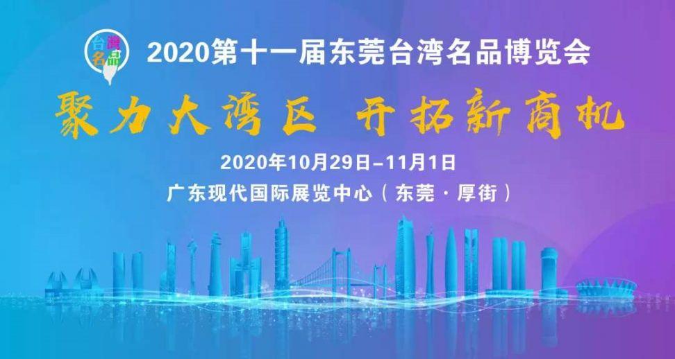 2020东莞台博会全方位呈现海峡两岸科技人文