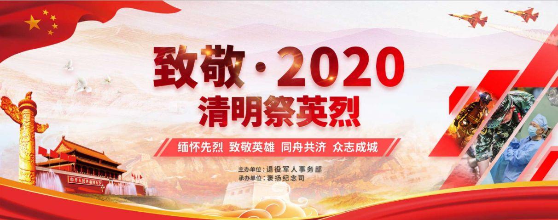致敬·2020清明祭英烈操作指引