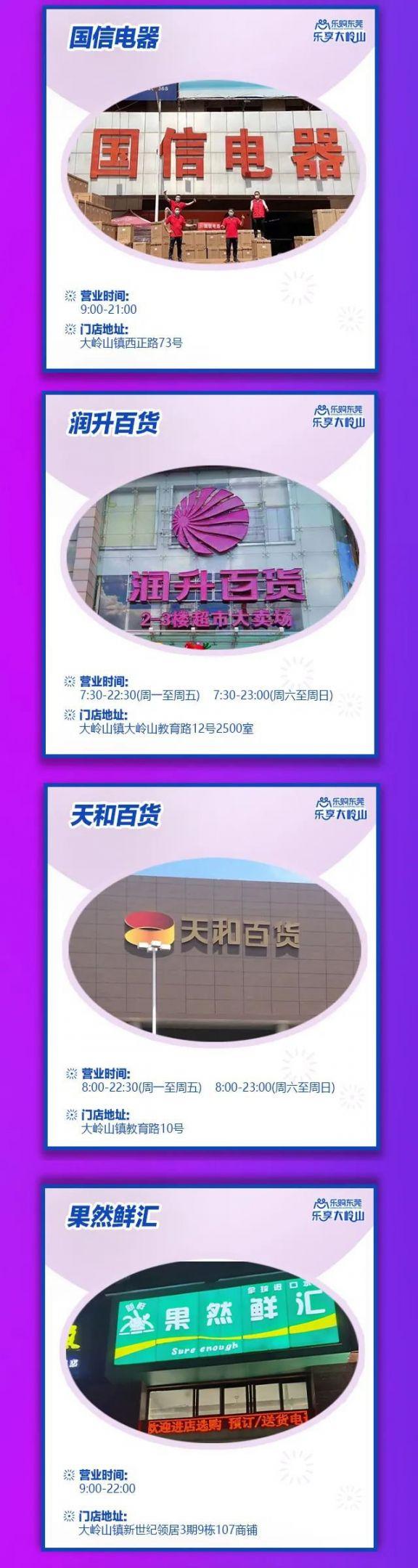 2020东莞大岭山消费券使用门店列表