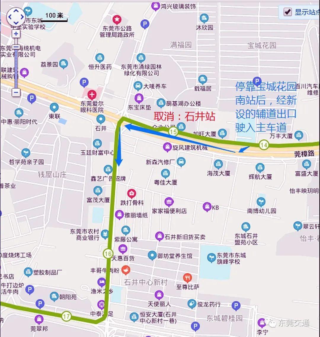 9月11起东莞两条公交线路部分站点调整