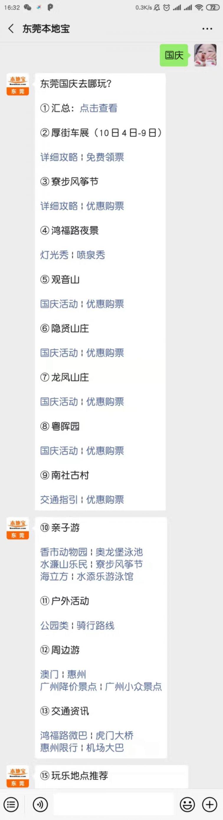 2019东莞国庆期间上映电影一览