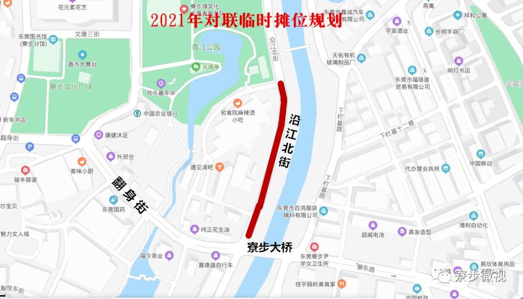 2021东莞寮步花市场在哪个位置?