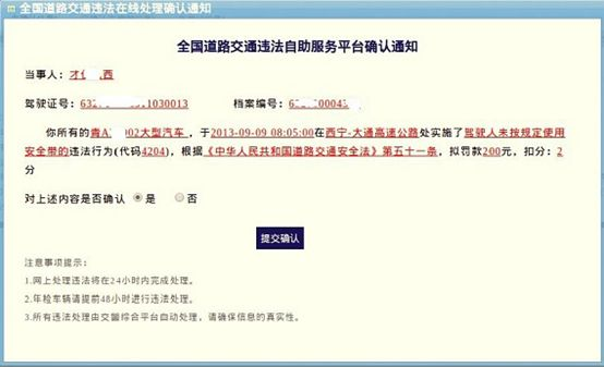 德宏交通违章网上缴费流程(图示)