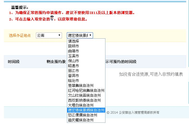 德宏台湾通行证网上预约