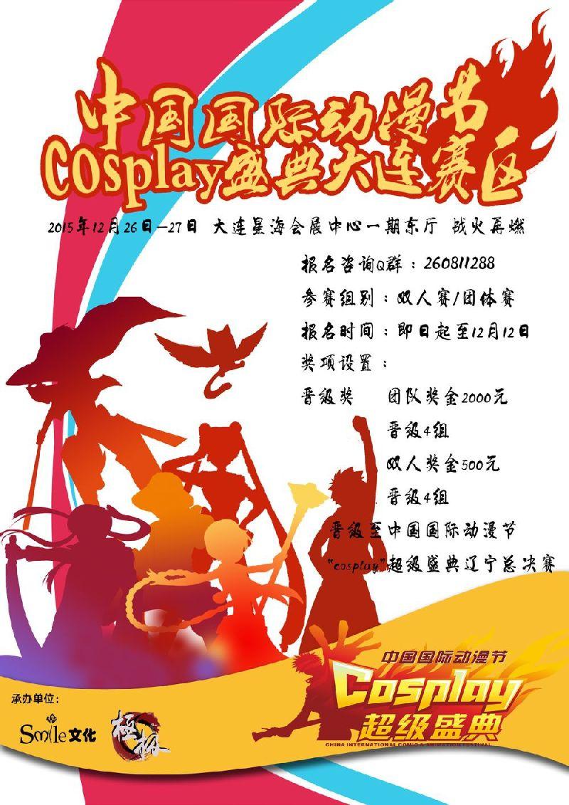 """大连动漫游戏博览会(中国国际动漫节""""cosplay超级盛典""""大连赛区)"""
