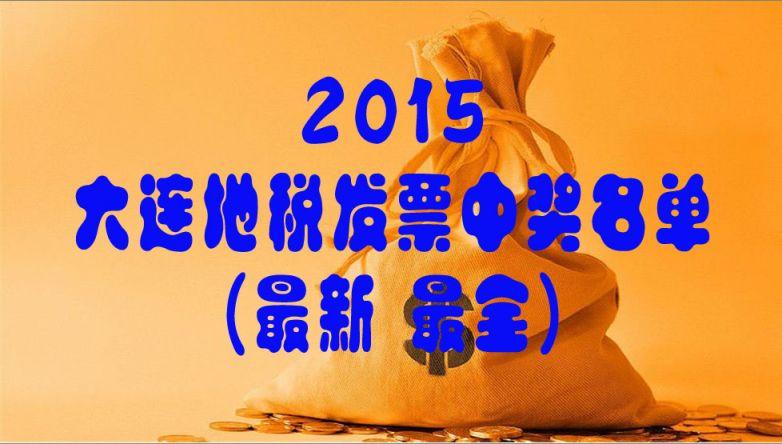 2016年大连发票中奖名单(最新最全)