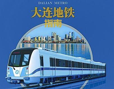 大连地铁1号线 大连地铁1号线线路图 大连地铁1号线开通时间 大连地图片