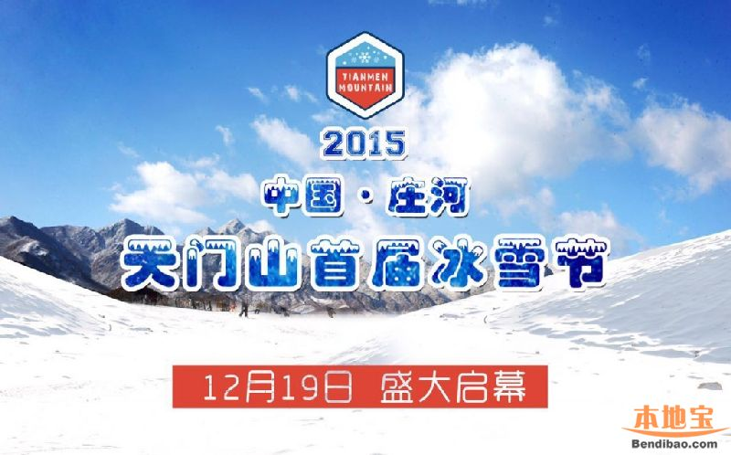 庄河天门山冰雪节