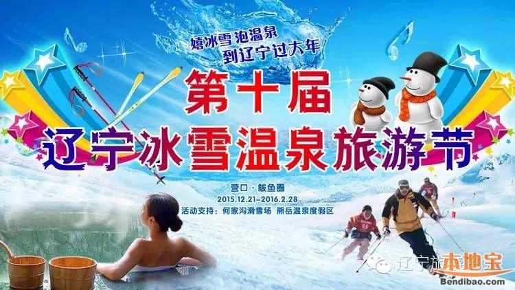 2016辽宁冰雪温泉旅游节