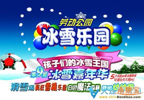 2016冰雪嘉年华