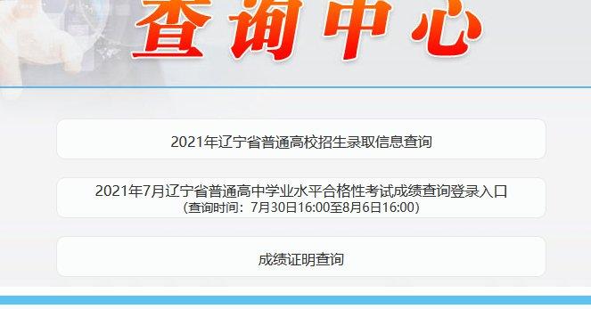 2022年7月辽宁学业水平考试成绩查询时间