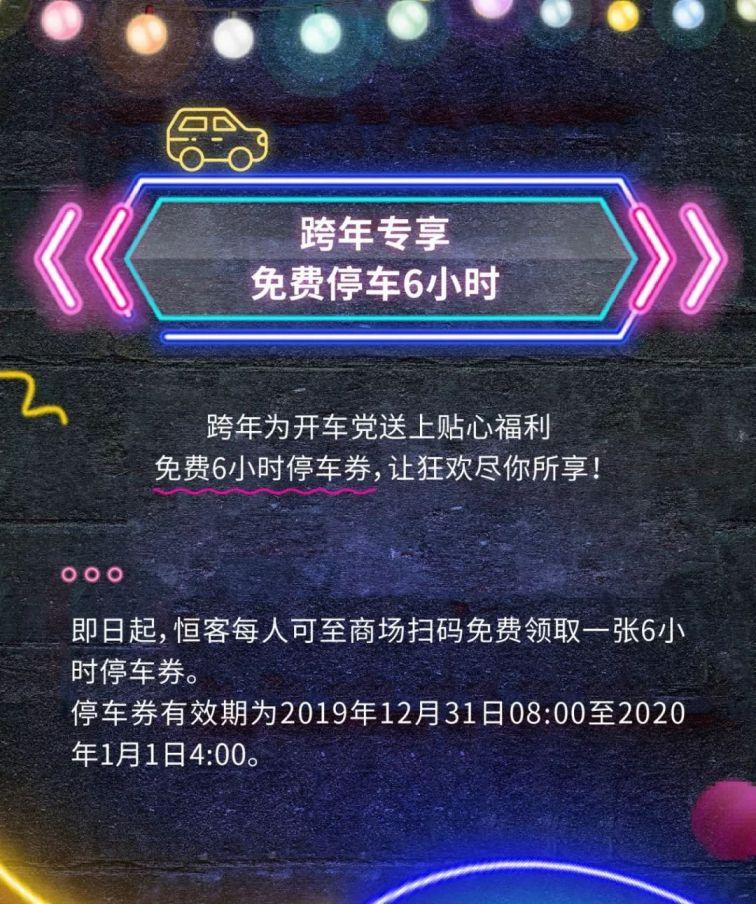 大连恒隆广场跨年活动2019-2020