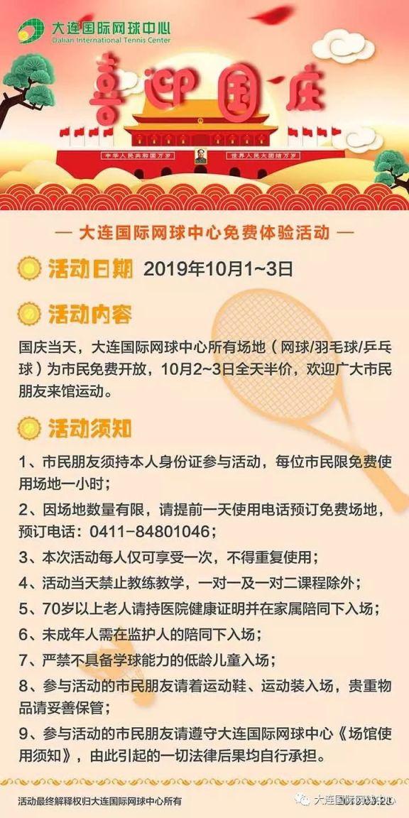 2019國慶節大連國際網球中心免費開放體驗