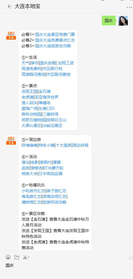 大连国庆周边游玩去哪2019