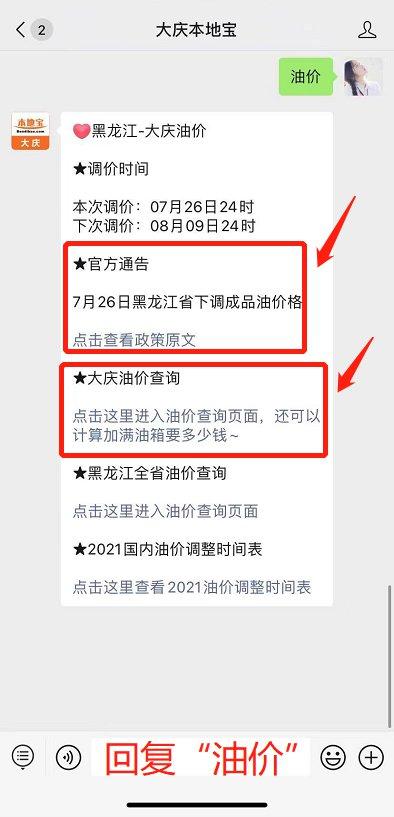 2022年大庆油价调整最新消息(持续更新...)