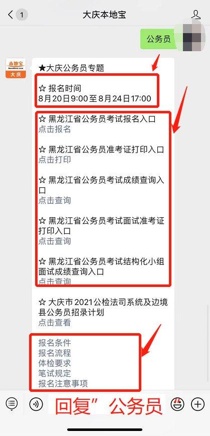 大庆市2022公检法司系统及边境县公务员体检须知