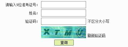 2015年深圳中考成绩查询入口