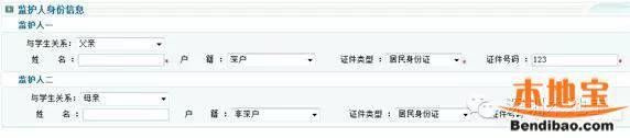 2016深圳民办学校学位补贴申请(时间+网址+流程)