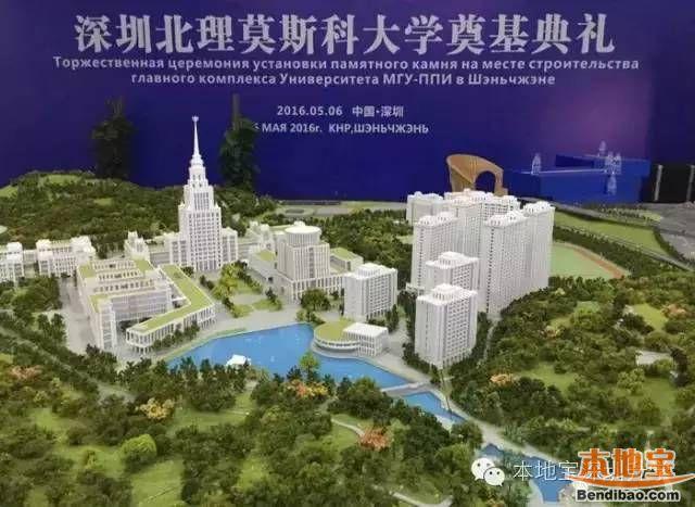 深圳北理莫斯科大学正式成立,2017年开始本硕招生