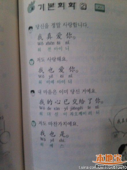 韩国人学中文的教材竟然这么污 小朋友都被带