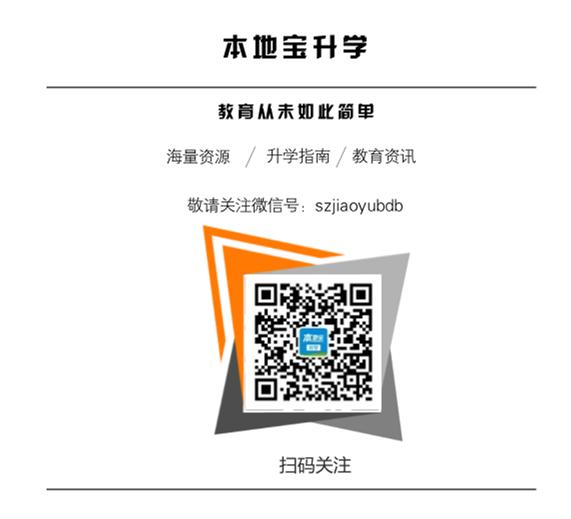 广东2016年10月自学考试报考指南(深圳)
