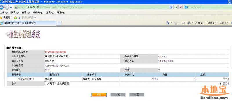 深圳自学考试报考点考生缴费指南