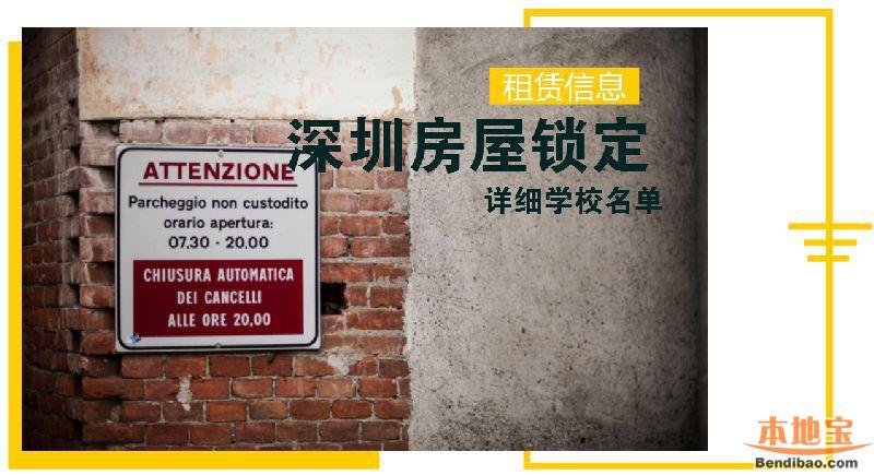 深圳各区实行学位房锁定制度学校名单,附租赁合同要求