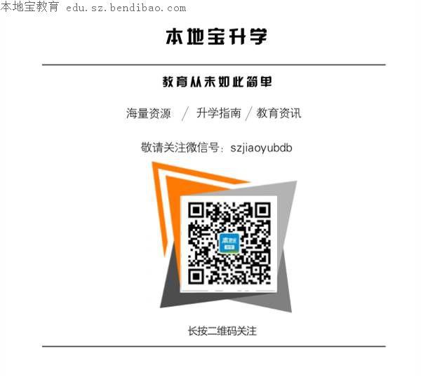 2016深圳各区小学学校综合排名(网络版)