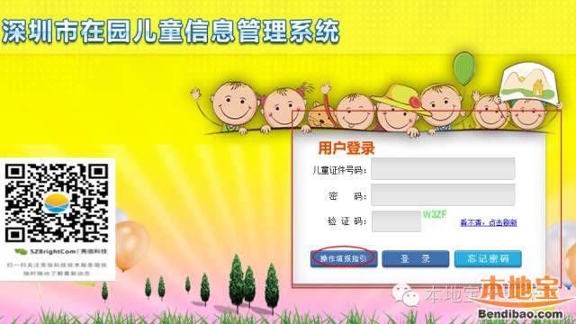 2017深圳幼儿园补贴超全申请指南(时间、网址、流程)