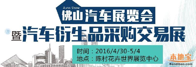2016年佛山汽车展览会暨汽车衍生品采购交易展